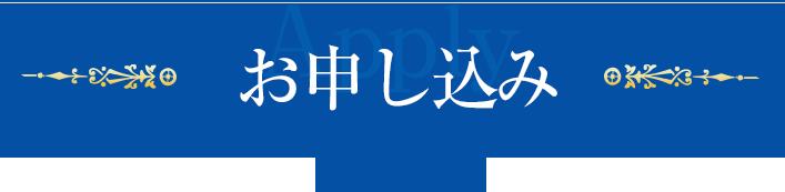 お申し込み_東京4期・大阪4期・福岡2期