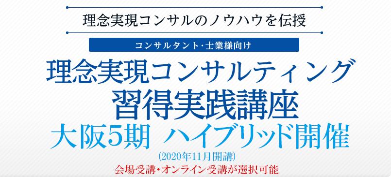 理念実現コンサル講座 大阪5期 ハオブリッド開催募集中
